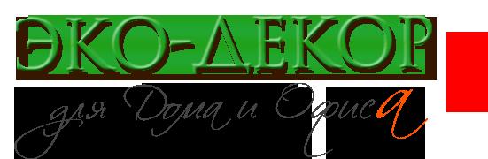 Сайт студии Эко-Декор. Екатеринбург.
